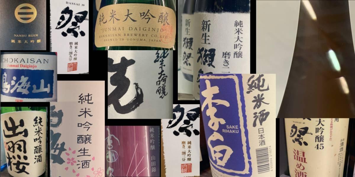 история саке